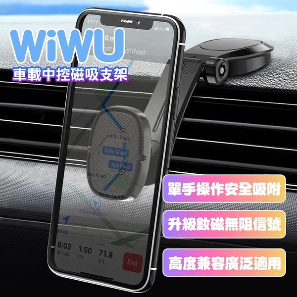 WiWU 手機導航支架 車載中控磁吸支架 手機座 車用中控磁吸支架