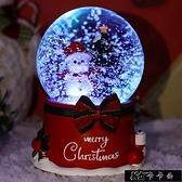 聖誕節禮物老人水晶球樹擺件音樂盒八音盒兒童愛莎生日【全館免運】