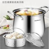 湯鍋-創生湯鍋304不銹鋼復底電磁爐通用燉鍋大容量加厚鍋具 滿598元立享89折