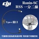 【RSS 一分二線】 控制線 連接線 DJI 大疆 原廠配件 DGRN-SC10 適用 如影 Ronin-S SC