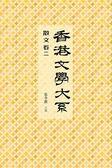 香港文學大系1919-1949:散文卷(二)