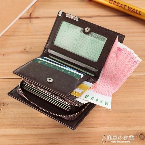 多卡位男士錢包短款青年軟皮夾學生潮大容量銀行卡套證件位卡包男【東京衣秀】