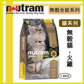 *WANG*【輸入折扣碼N200折200元】紐頓nutram《無穀全能-貓 火雞配方T22》1.8kg