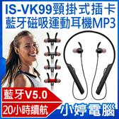 【3期零利率】全新 IS-VK99頸掛式插卡藍牙磁吸運動耳機MP3 TF插卡式 超長續航20小時 智慧降噪