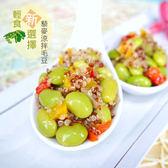 Buy917  【老爸ㄟ廚房】夏日輕食藜麥毛豆*20包