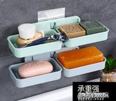肥皂架 肥皂盒吸盤壁掛瀝水免打孔雙層浴室衛生間便攜雙格香皂置物架創意   傑克型男館