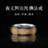 南無阿彌陀佛戒指男情侶可轉動復古指環女鈦鋼飾品開光轉運護身符 雅楓居