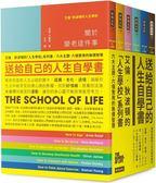 艾倫.狄波頓的人生學校.套書(六冊)