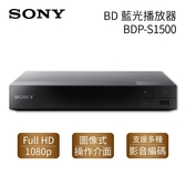 【領$200 結帳再折扣】SONY 索尼 BD藍光播放器 S1500 Full HD 1080p BDP-S1500