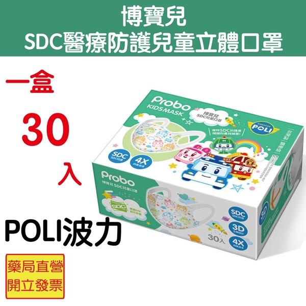 博寶兒SDC醫療防護兒童立體口罩30入-POLI波力 兒童專用醫療口罩5~10歲