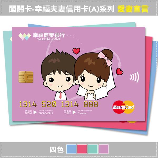 幸福夫妻信用卡A系列(紙卡非厚板)-愛妻宣言(四色可選)/新郎迎娶/婚禮拍照道具/闖關道具