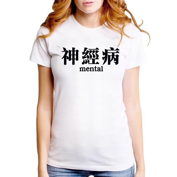 神經病mental短袖T恤-2色 中文惡搞文字設計潮趣味幽默搞怪閨密搞笑Gildan 290