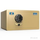 保險柜家用小型迷你學生宿舍專用全鋼防盜指紋保險箱 QW8791『夢幻家居』