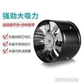 工業排氣扇圓形管道風機廚房家用排風扇強力換氣扇抽風機8寸 【優樂美】