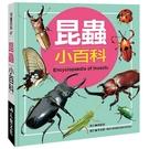 兒童百科(47):昆蟲小百科(典藏新版)