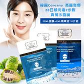 韓國Coreana 高麗雅娜28日類肉毒2步驟真補水面膜/盒