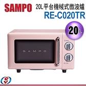 【信源電器】 20公升【 SAMPO聲寶美型機械式平台微波爐】RE-C020PR / REC020PR