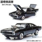速度與激情7道奇挑戰者 萊肯跑車肌肉車1:32合金仿真汽車模型玩具【台北之家】