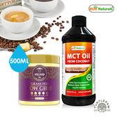 【防彈咖啡首選60日計劃】美國BESTNATURALS-中鏈MCT油473ml+紐西蘭MILKIO無水奶油500ml(生酮飲食適用)