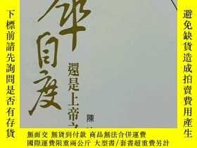 二手書博民逛書店自傘自度罕見還是上帝之手Y188953 陳沖 ISBN:9789