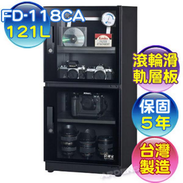 防潮家 120 公升D-118CA 電子防潮箱