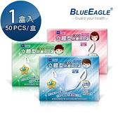 【醫碩科技】藍鷹牌NP-3DES台製兒童立體型防塵口罩 6~10歲一體成型款 (藍/綠/粉) 50片/盒