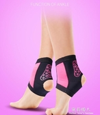 護踝扭傷防護薄款護腳踝專業護腳腕籃球女腳套夏季腕繃帶運動護具 完美情人館