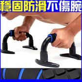 伏地挺身器工型撐架輔握俯臥訓練器運動器材另售仰臥起坐板握力器單槓心鈴健身手套搖擺鈴拉繩