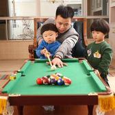 台球桌 台球桌兒童家用親子迷你美式黑8標準斯諾克花式台球寶寶桌球玩具 潮先生igo