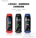 M3彩屏智慧手環監測儀多功能運動手錶計步器蘋果安卓通用 微愛家居