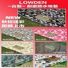 LOWDEN客製化地墊 SP671 防水...