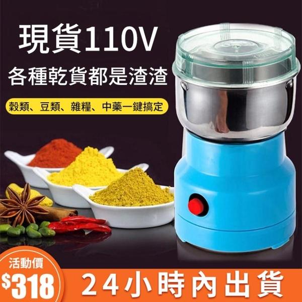 現貨-磨粉機粉碎機家用研磨機中藥材五谷雜糧電動磨粉機咖啡打粉機磨豆機110V可用【24H現貨】