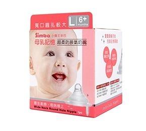 小獅王辛巴 母乳記憶超柔防脹氣奶嘴-寬口圓孔較大(L)-1入 [仁仁保健藥妝]