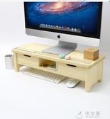電腦置物架電腦顯示器螢幕增高架實木底座桌面鍵盤置物架收納支架架子抬加高 俏女孩