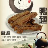 金德恩 台灣製造 正宗四川滷味-鴨翅(一包五支)