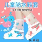 兒寶寶防水雨靴男女童加厚學生雨鞋套防沙