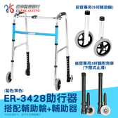 【恆伸醫療器材】ER-3428 1吋普通本色亮銀色助行器+直向輔助輪&帶輪輔助器 (兩色任選)