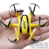 [耐摔]遙控飛機玩具四軸飛行器微型男孩兒童迷你航拍無人機直升機【萊爾富免運】