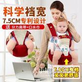 嬰兒背帶前抱式寶寶腰凳單四季通用多功能抱娃神器夏季兒童坐輕便-大小姐韓風館