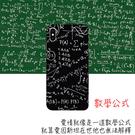 [XS Max 軟殼] 蘋果 iPhone xs max 手機殼 保護套 外殼 數學公式