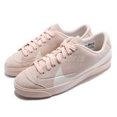 Nike 休閒鞋 Wmns Blazer City Low LX 粉紅 米白 麂皮鞋面 大勾勾 運動鞋 基本款 女鞋【PUMP306】 AV2253-800