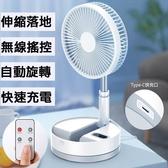 【Love Shop】P10 折疊式USB風扇 充電風扇/迷你USB電風扇 伸縮折疊無線風扇/電風扇靜音搖頭風扇