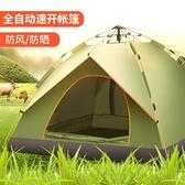 全自動帳篷戶外3-4人二室一廳加厚防雨2人單人野營野外露營 【全館免運】