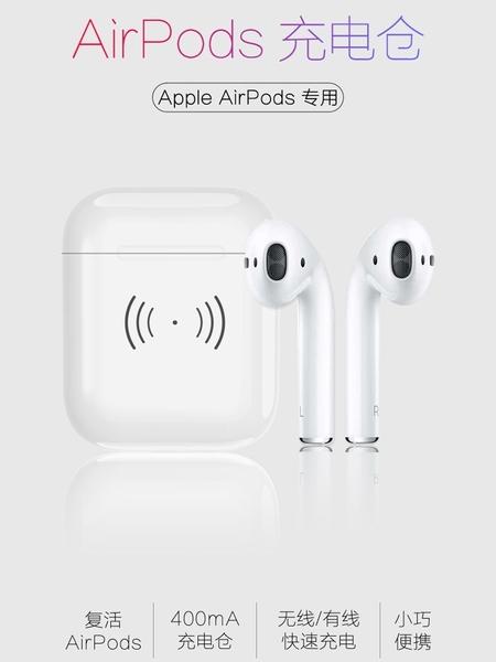 Airpods充電盒 蘋果藍牙耳機2無線充電器備用充電倉無線充電配件