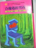 【書寶二手書T4/兒童文學_HPM】吞鑰匙的男孩_陳淑智, 傑克、甘圖