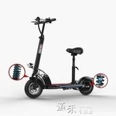 成人鋰電10寸迷你電動車兩輪摺疊代步自行車女YYS 道禾生活館