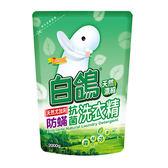 白鴿天然尤加利防螨抗菌洗衣精補充包2000g【康是美】
