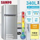★12期0利率★ SAMPO 聲寶 340公升 白金雙脫臭雙門冰箱 SR-L34G ★能源效率1級