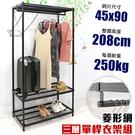 【居家cheaper】耐重菱形網45X90X208CM三層單桿吊衣架組 (衣櫥組/鐵架/鐵力士架/收納架)