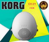 【小麥老師樂器館】日本 KORG 鼓模組 節奏機 打鼓機 CH-01 CLIPHIT CH01